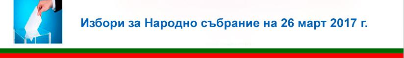 Избори за Народно събрание на 26 март 2017 г.