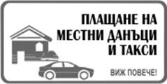 Плащане на местни данъци и такси