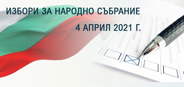Избори за Народно събрание – 4 април 2021 г.