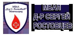 "МБАЛ ""Д-р Сергей Ростовцев"""